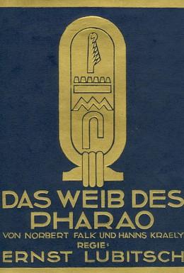 Постер фильма Жена фараона (1922)