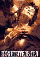 Похититель тел (2003)