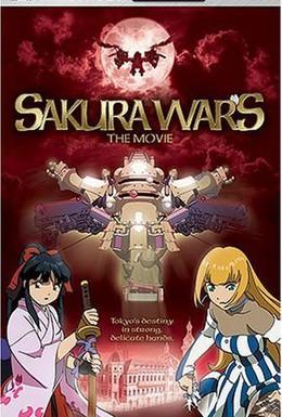 Постер фильма Сакура: Война миров (1997)