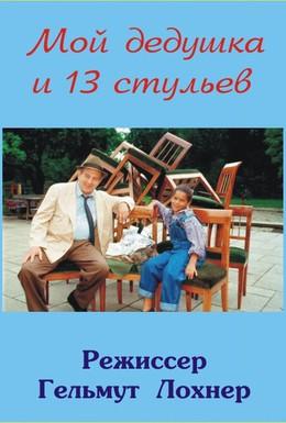 смотреть 13 стульев онлайн