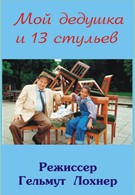 Мой дедушка и 13 стульев (1997)