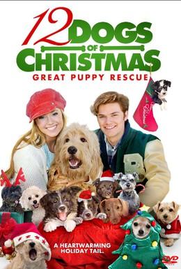 Постер фильма 12 рождественских собак 2 (2012)