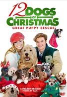 12 рождественских собак 2 (2012)