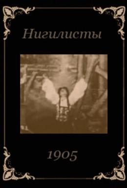 Постер фильма Нигилисты (1905)