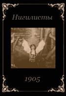 Нигилисты (1905)