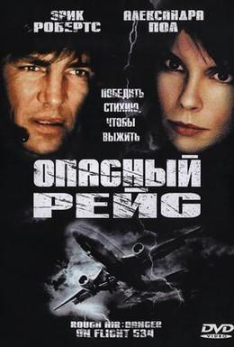 Постер фильма Опасный рейс (2001)
