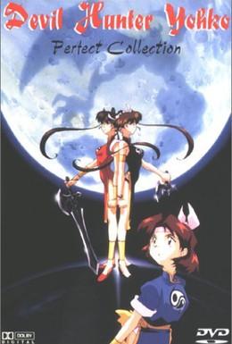 Постер фильма Ёко – охотница на демонов (1990)
