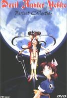 Ёко – охотница на демонов (1990)