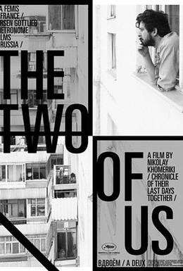 Постер фильма Вдвоём (2005)
