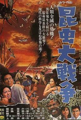 Постер фильма Война насекомых (1968)