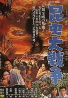 Война насекомых (1968)