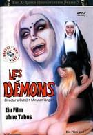 Демоны (1973)