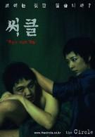 Круговорот (2003)