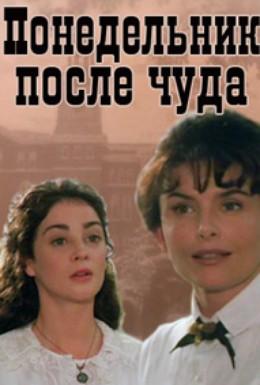 Постер фильма В понедельник после чуда (1998)