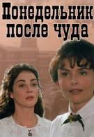 В понедельник после чуда (1998)