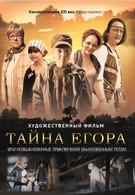 Тайна Егора, или Необыкновенные приключения обыкновенным летом (2012)