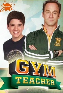 Постер фильма Учитель физкультуры (2008)