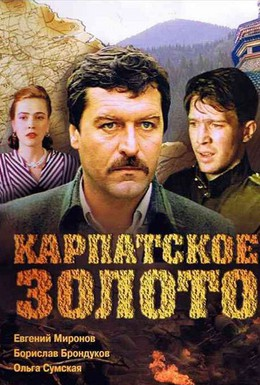 Постер фильма Карпатское золото (1991)