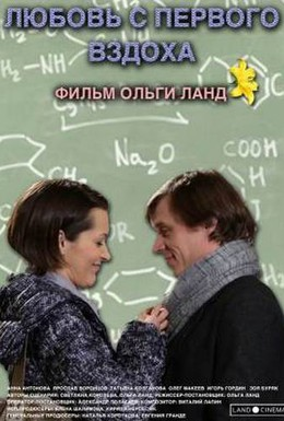 Постер фильма Любовь с первого вздоха (2013)