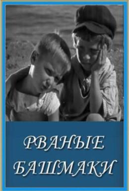 Постер фильма Рваные башмаки (1933)