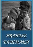 Рваные башмаки (1933)