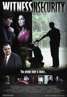 Защита свидетеля (2011)