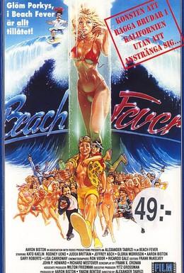 Постер фильма Пляжная лихорадка (1987)