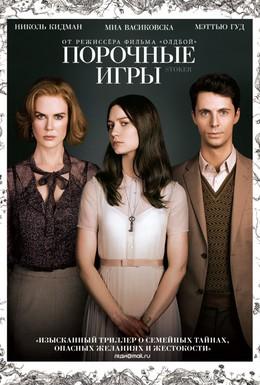 Постер фильма Порочные игры (2013)