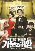 Замужем за мафией 5: возвращение семьи (2012)