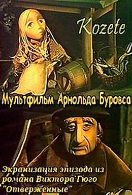 Постер фильма Козетта (1977)