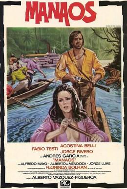 Постер фильма Бежавшие из ада (1979)