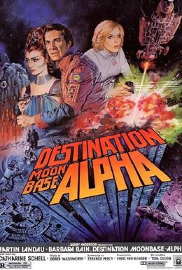 Постер фильма Лунная база Альфа (1978)