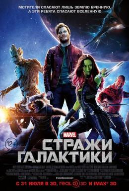 Постер фильма Стражи Галактики (2014)