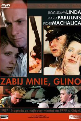 Постер фильма Убей меня, легавый (1988)