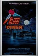 Кровавая закусочная (1987)