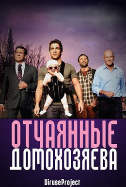 Постер фильма Отчаянные домохозяева (2012)