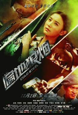 Постер фильма Холодная сталь (2011)