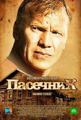 Постер фильма Пасечник (2012)