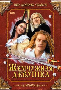 Постер фильма Жемчужная девушка (1997)