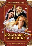 Жемчужная девушка (1997)