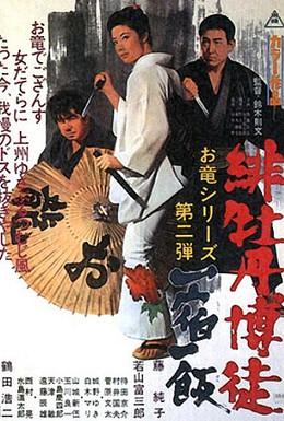 Постер фильма Красный Пион 2: Долг игрока (1968)