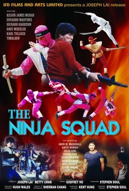 Постер фильма Отряд ниндзя (1986)