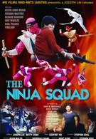 Отряд ниндзя (1986)