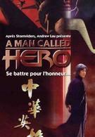 Герой (1999)
