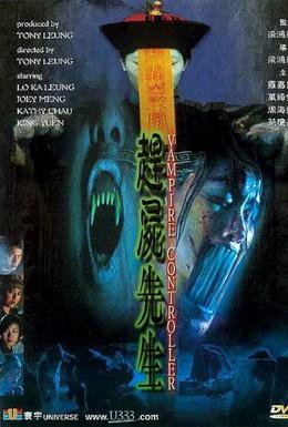 Постер фильма Управляющий вампирами (2001)
