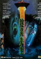 Управляющий вампирами (2001)