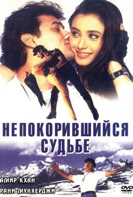 Постер фильма Непокорившийся судьбе (1998)