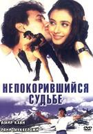 Непокорившийся судьбе (1998)