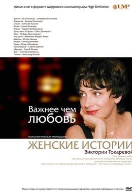 Постер фильма Важнее, чем любовь (2007)