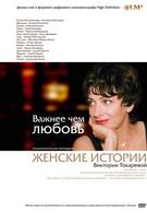 Важнее, чем любовь (2007)
